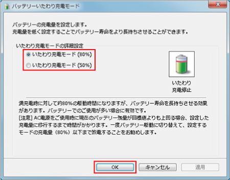 ノートPCバッテリー専門店 laptopbattery.jp